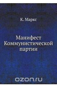 Манифест коммунистической партии