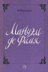 Мануэль де Фалья. Жизнь и творчество