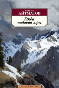 Когда падают горы