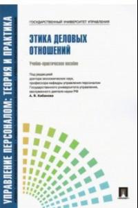 Управление персоналом. Теория и практика. Этика деловых отношений. Учебно-практическое пособие