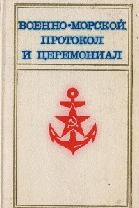 Военно-морской протокол и церемониал: Справочное пособие для офицеров ВМФ
