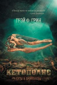 Кетополис: Киты и броненосцы