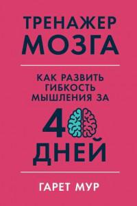 Тренажер мозга