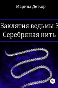 Заклятия ведьмы 3. Серебряная нить