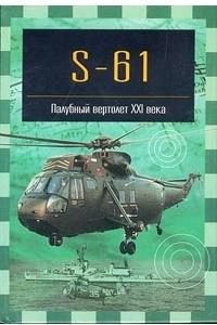 S-61. Палубный вертолет XXI века