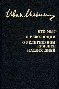 И. А. Ильин. Собрание сочинений. Кто мы? О революции. О религиозном кризисе наших дней