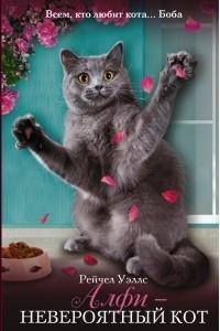 Алфи ? невероятный кот