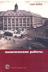 Политические работы (1895-1919)