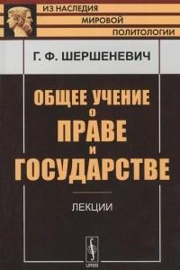 Общее учение о праве и государстве