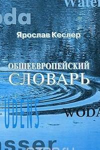 Общеевропейский словарь