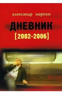 Дневник 2002—2006