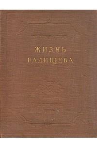 Жизнь Радищева