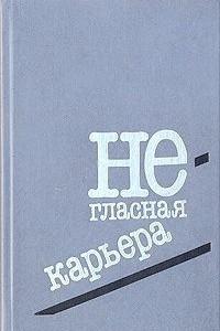 Негласная карьера. Романы писателей ФРГ