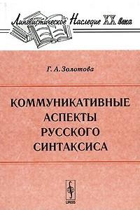 Коммуникативные аспекты русского синтаксиса