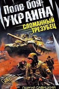Поле боя - Украина. Сломанный трезубец