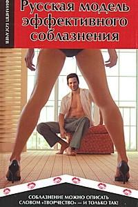 Русская модель эффективного соблазнения
