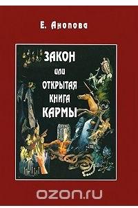 Закон, или Открытая Книга Кармы