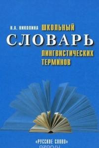Школьный словарь лингвистических терминов