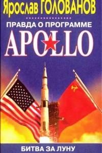 Правда о программе Аполло