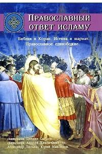 Православный ответ исламу