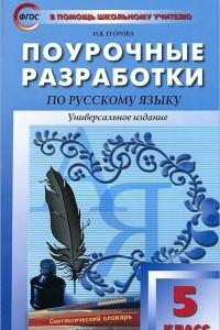 Поурочные разработки по русскому языку. 5 класс