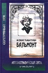 Константин Бальмонт. Автобиографическая проза