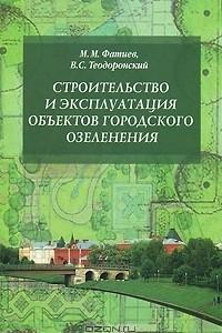 Строительство и эксплуатация объектов городского озеленения
