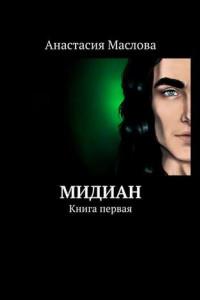 Мидиан. Книга первая