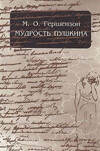 Мудрость Пушкина