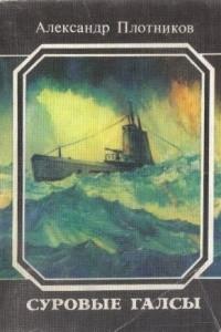 Суровые галсы : Морские повести