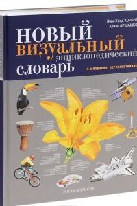 Новый визуальный энциклопедический словарь