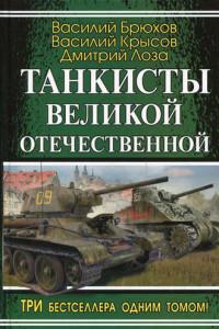 Воспоминания танкового аса