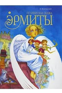 Эрмиты. Петербургская сказка