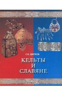 Кельты и славяне