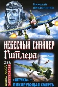 Небесный снайпер Гитлера.