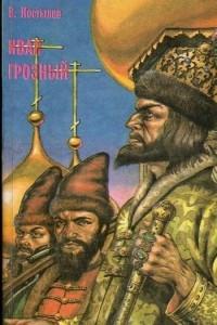 Иван Грозный. Роман в двух томах. Том 2