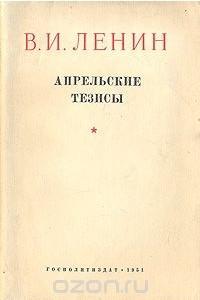 В. И. Ленин. Апрельские тезисы