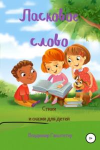 Ласковое слово. Стихи и сказки для детей