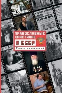 Православные христиане в СССР. Голоса свидетелей