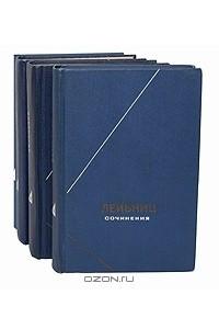 Сочинения в 4 томах