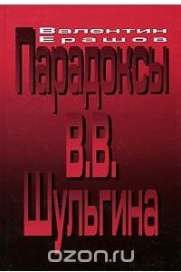 Парадоксы В. В. Шульгина