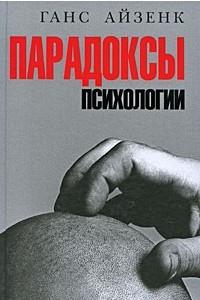 Парадоксы психологии