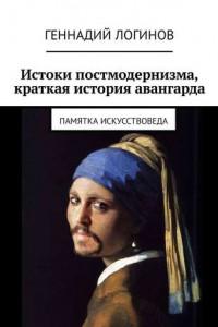 Истоки постмодернизма, краткая история авангарда. Памятка искусствоведа