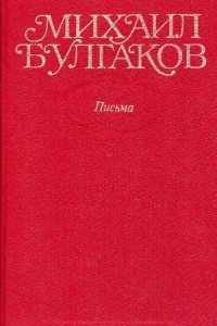 Собрание сочинений в 10 томах. Том 10. Письма