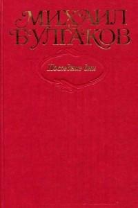 Собрание сочинений в 10 томах. Том 7. Последние дни