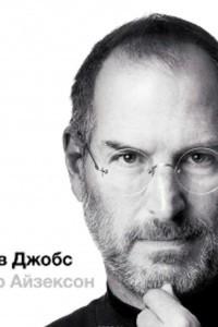 Стив Джобс, часть 1