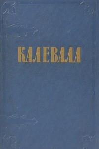 Калевала. Карельские руны