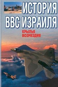 Крылья возмездия. История ВВС Израиля
