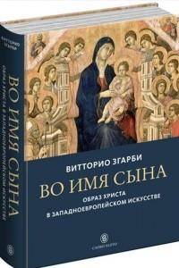 Во имя сына. Образ Христа в западноевропейском искусстве