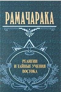 Йог Рамачарака